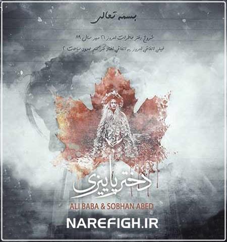دانلود آهنگ دختر پاییزی از علی بابا و سبحان عابد با کیفیت 128 و 320