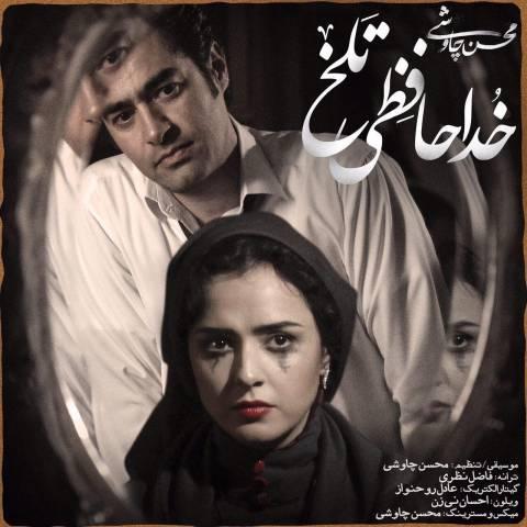 خداحافظی تلخ محسن چاوشی