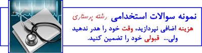 سوالات استخدامی پرستاری دانشگاه علوم پزشکی کردستان