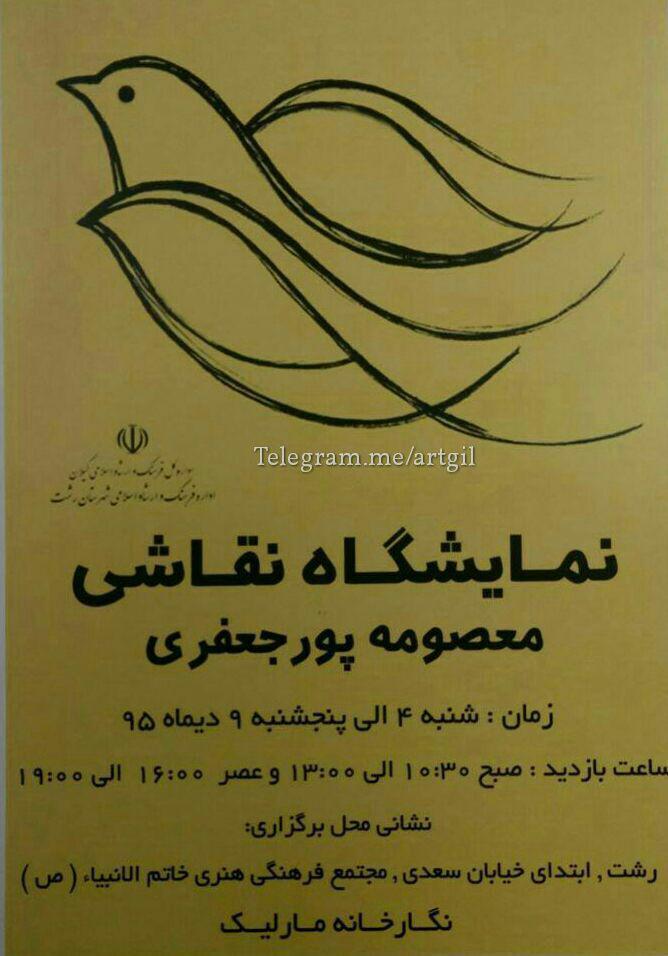 برپایی نمایشگاه نقاشی معصومه پورجعفری در نگارخانه مارلیک رشت