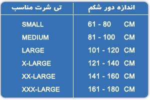 جدول سایز بند گن لاغری مردانه