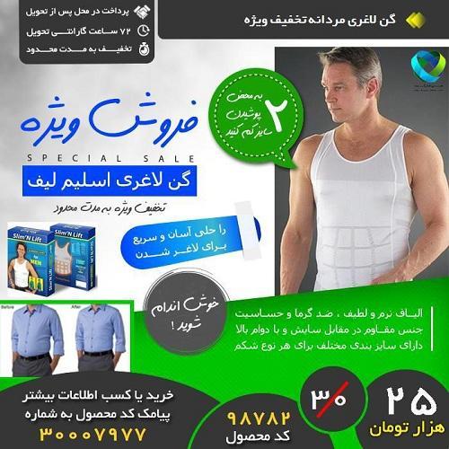 خرید گن لاغری مردانه با پشتیبانی تلفنی