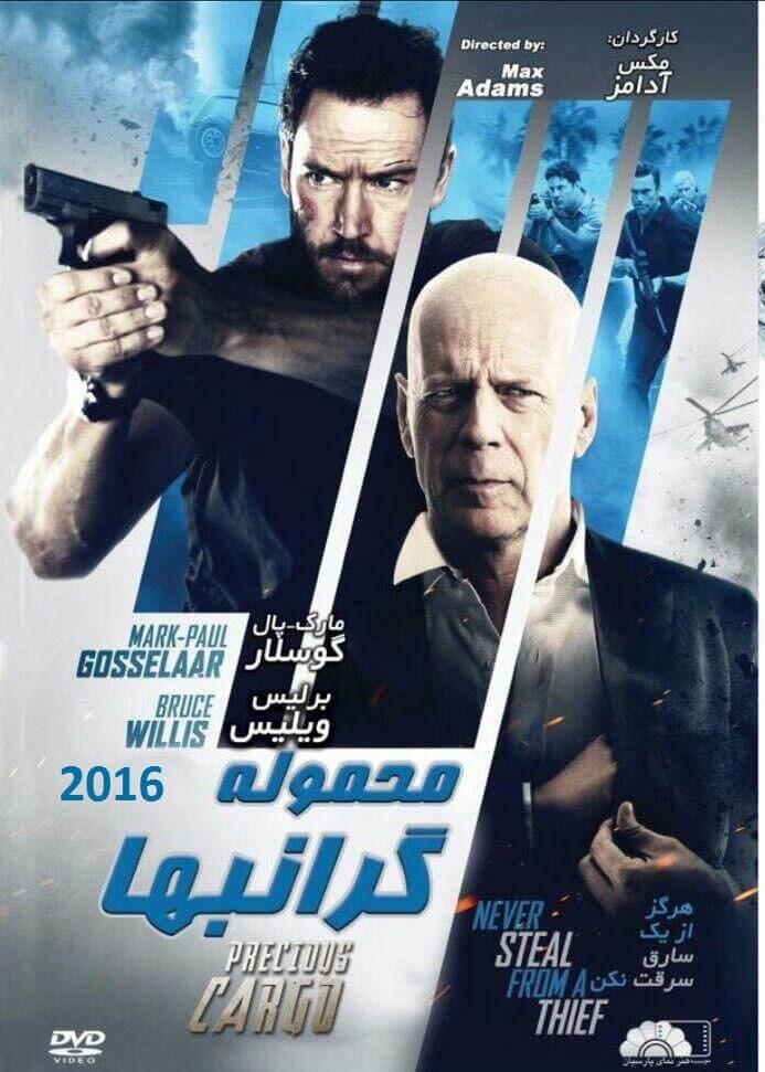 دانلود دوبله فارسی فیلم محموله گرانبها 2016