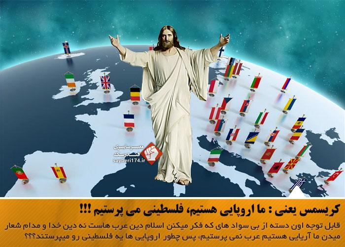 کریسمس یعنی : ما اروپایی هستیم، فلسطینی می پرستیم!!!