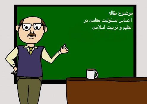 نقش معلم در تعلیم و تربیت اسلامی