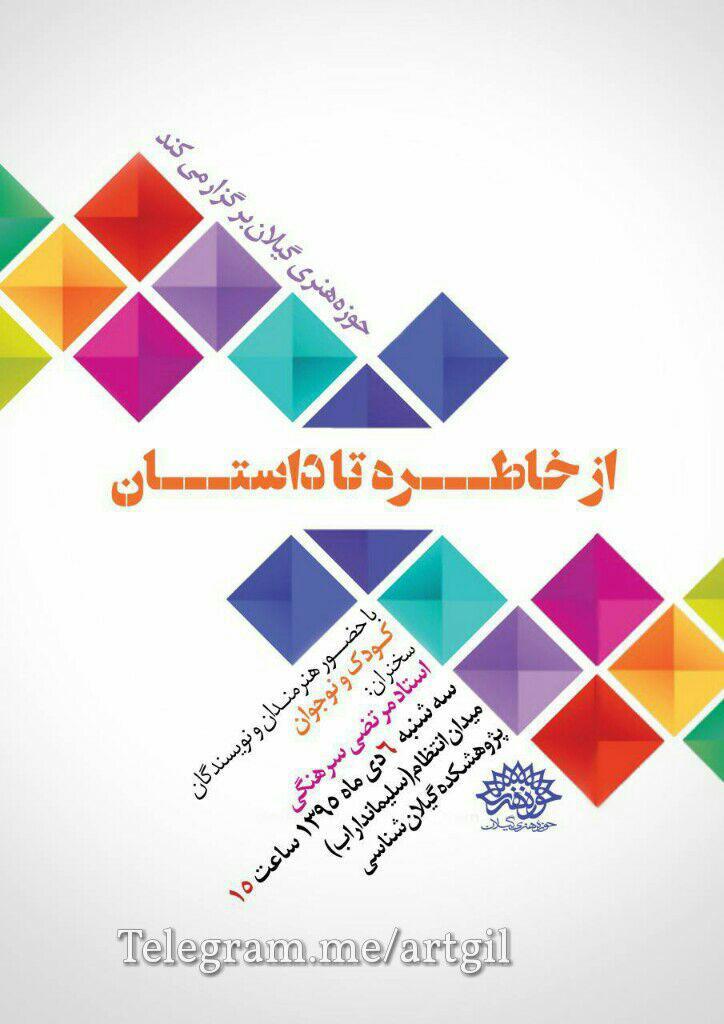 حوزه هنری گیلان برگزار می کند