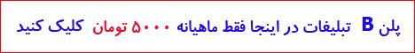 تبليغات اينترنتي در مجله اينترنتي هلو
