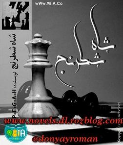دانلودرمان شاه شطرنج