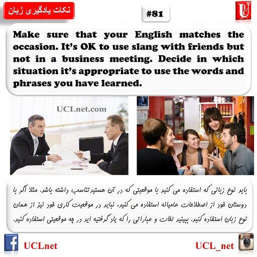 نکته هشتاد و یکم یادگیری زبان – English Learning Tips #81