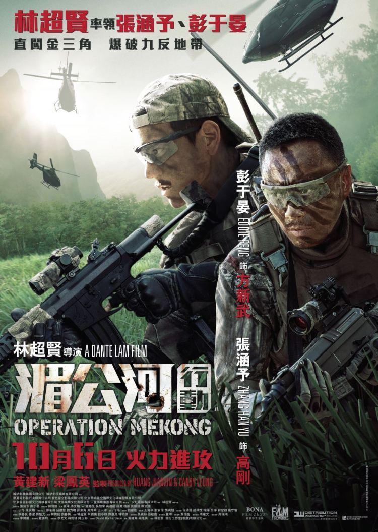 دانلود فیلم Operation Mekong 2016