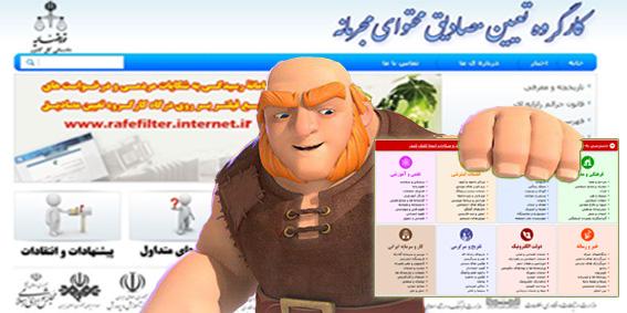 ایجاد محدودیت برای بازی 'کلش آف کلنز' در ایران
