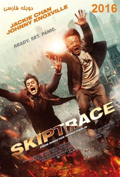 دانلود دوبله فارسی فیلم مجرم یاب 2016 Skiptrace