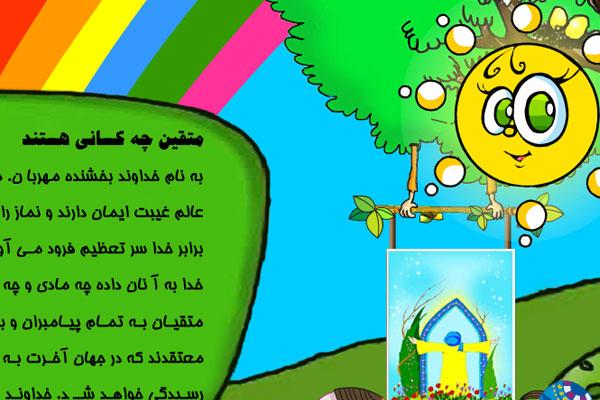 معانی نماز,نماز کودکان,احکام نماز,بچه ها,آموزش وضو برای کودکان,قرائت نماز,