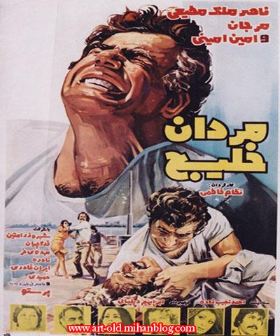 دانلود فیلم ایران قدیم مردان خلیج محصول 1351