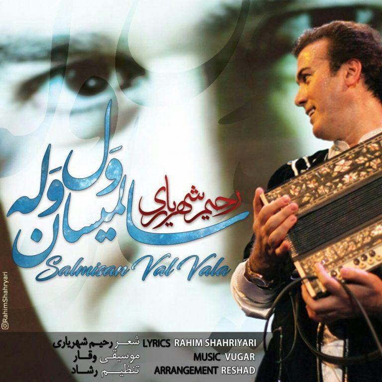 http://s9.picofile.com/file/8280461468/13Rahim_Shahryari_Salmisan_Val_Vale.jpg