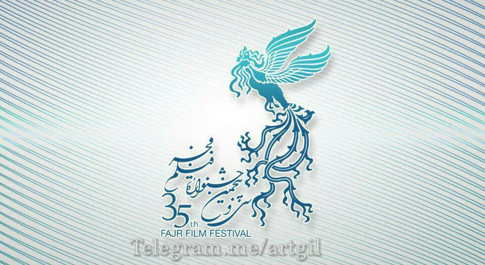 برپایی سی و پنجمین جشنواره فیلم فجر در ۳۰ استان