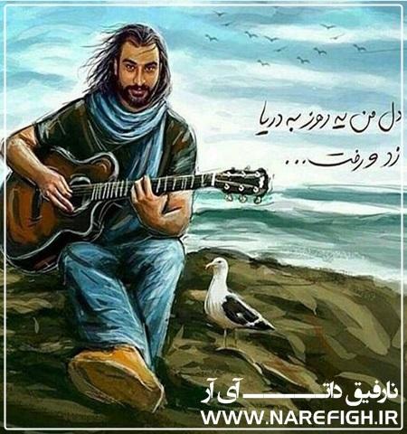 دانلود آهنگ هوای حوا از ناصر عبدالهی با کیفیت 128 و 320