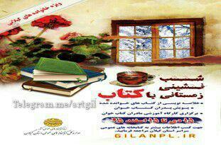 اجرای طرح شبنشینی زمستانی با کتاب در گیلان