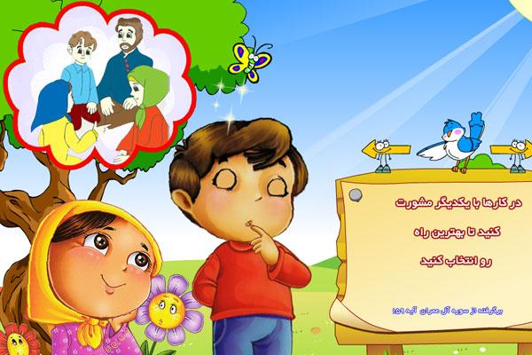 آموزش تصویری کارهای خوب و پسندیده برای کودکان