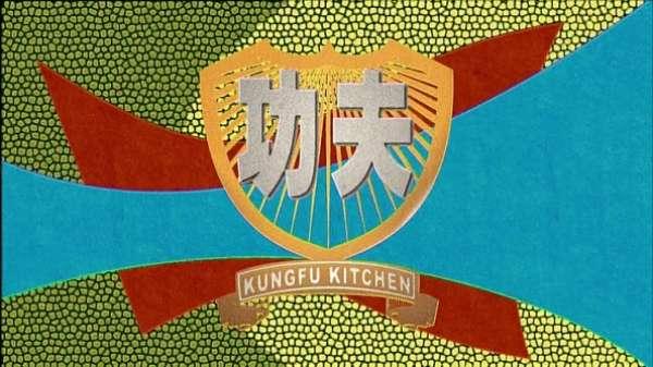 دانلود مستند آشپزخانه کونگ فو