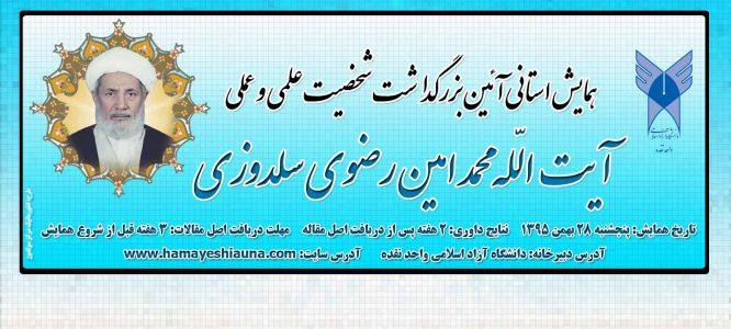 بزرگداشت آیت الله محمد امین رضوی