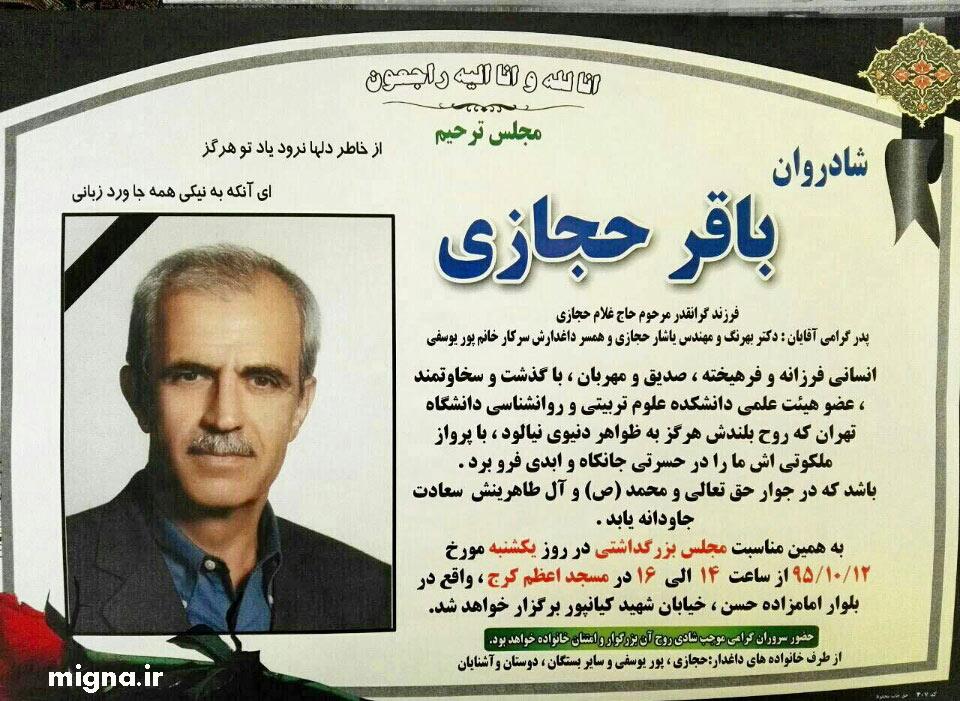 درگذشت دكتر باقر حجازي استاد مشاوره دانشگاه تهران