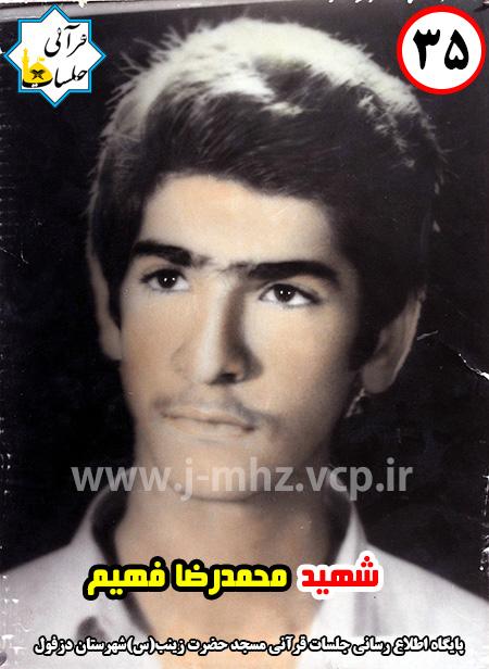شهید محمدرضا فهیم