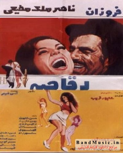 دانلود فیلم ایران قدیم رقاصه شهر محصول 1349