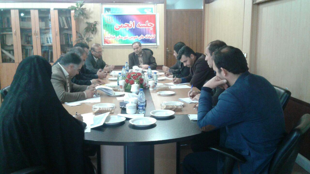 جلسه انجمن کتابخانه های عمومی شهرستان خدابنده