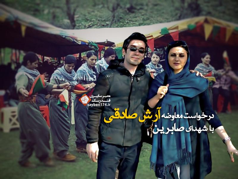 در خواست معاوضه آرش صادقی با شهدای صابرین