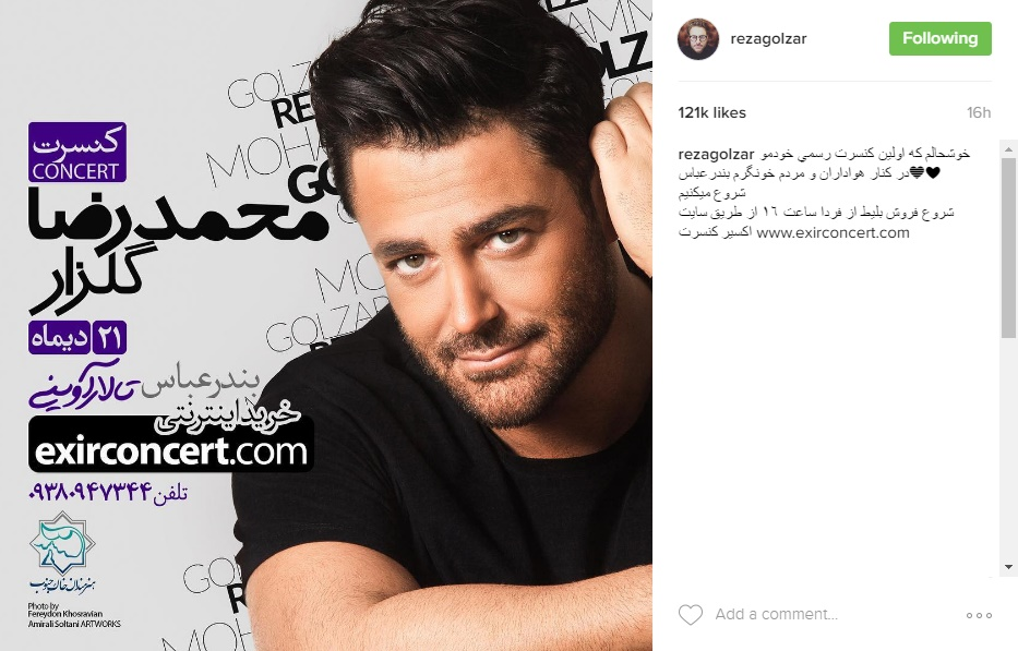 محمدرضا گلزار در صفحه اینستاگرام خود از برگزاری اولین کنسرت خود در بندرعباس خبر داد.