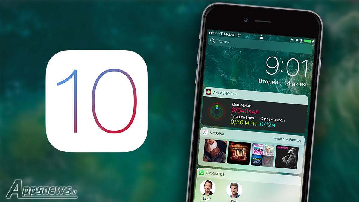 احتمال عرضه 10.3 iOS با دو قابلیت جدید در 8 روز آینده