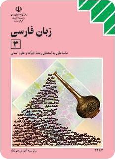 سوالات و پاسخ تشریحی امتحان زبان فارسی (3) نهایی 15 دی 95 سوم تجربی و ریاضی