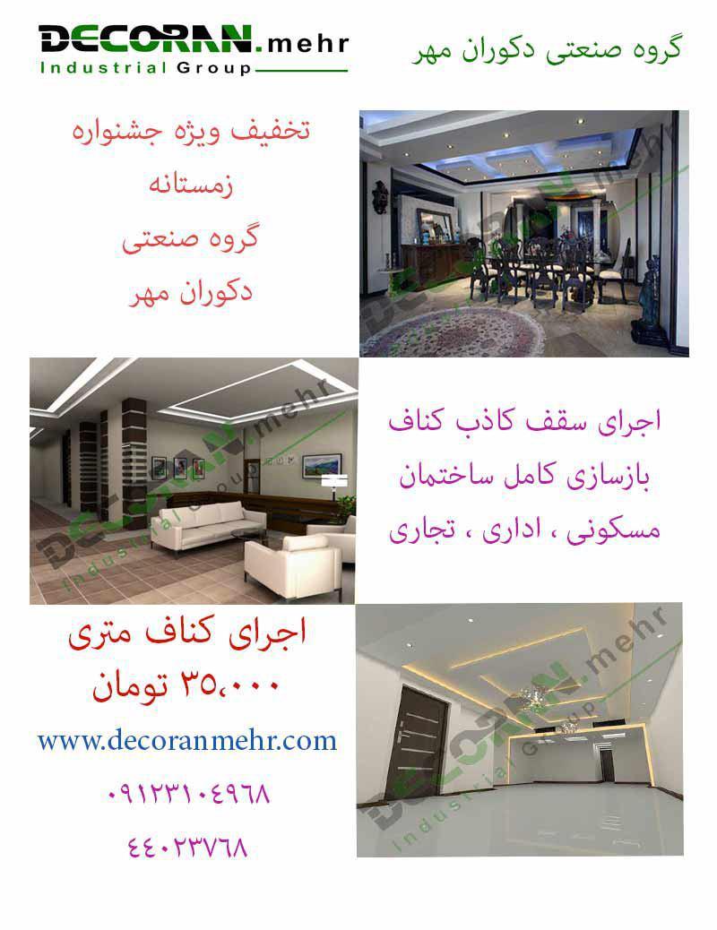 قیمت سقف کاذب کناف ایران