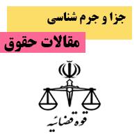 دانلود مقاله جهل و مسئولیت ناشی از آن با تکیه بر قانون مجازات اسلامی