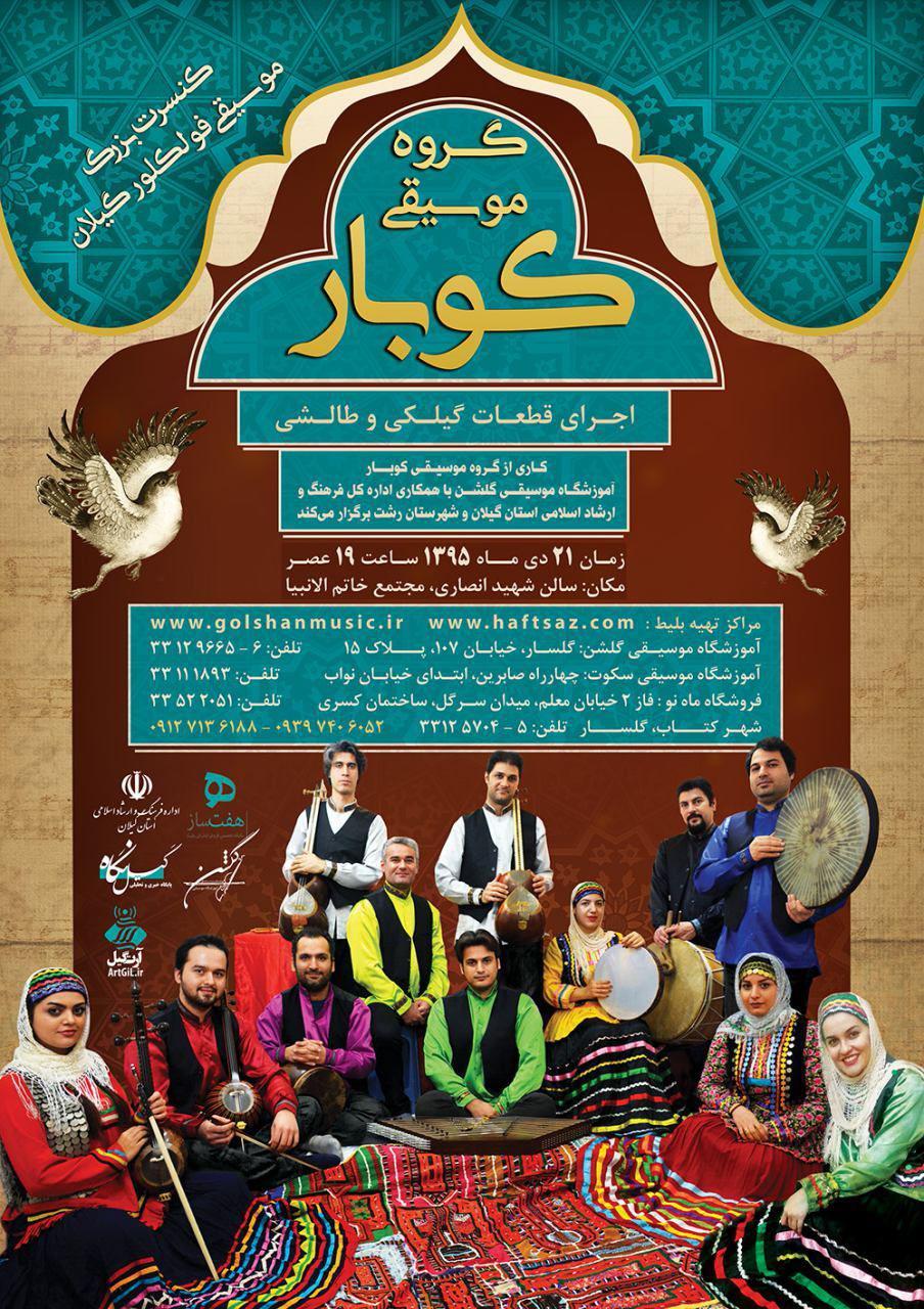 کنسرت گروه موسیقی کوبار در رشت برگزار می شود.