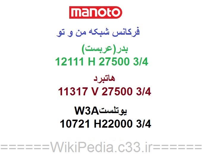 فرکانس جدید شبکه منوتو manoto چیست؟