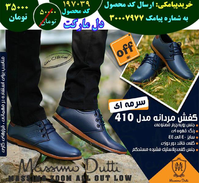خرید کفش مردانه مدل410 (سرمه ای) اصل,خرید اینترنتی کفش مردانه مدل410 (سرمه ای) اصل,خرید پستی کفش مردانه مدل410 (سرمه ای) اصل,فروش کفش مردانه مدل410 (سرمه ای) اصل, فروش کفش مردانه مدل410 (سرمه ای), خرید مدل جدید کفش مردانه مدل410 (سرمه ای), خرید کفش مردانه مدل410 (سرمه ای), خرید اینترنتی کفش مردانه مدل410 (سرمه ای), قیمت کفش مردانه مدل410 (سرمه ای), مدل کفش مردانه مدل410 (سرمه ای), فروشگاه کفش مردانه مدل410 (سرمه ای), تخفیف کفش مردانه مدل410 (سرمه ای)