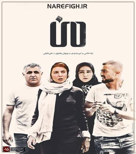 دانلود فیلم سینمایی من با لینک مستقیم و کیفیت HD720P