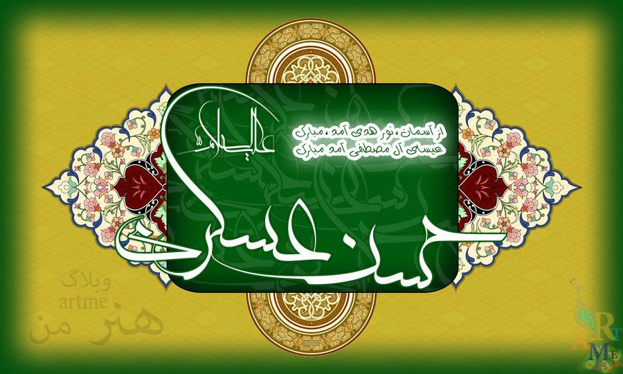 http://s9.picofile.com/file/8281409176/imam_hasan_asgari_1.jpg