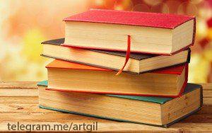 مسائلی درباره «مطالعه کتاب»