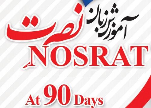سایت موسسه آموزشی زبان نصرت