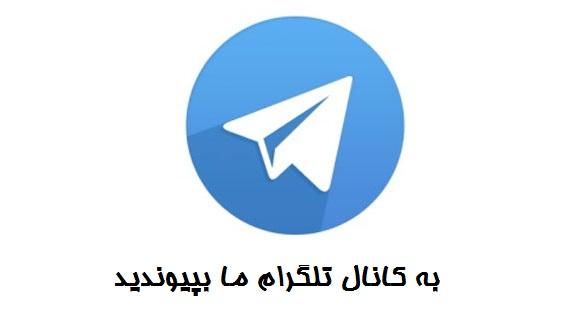 مخاطبب ختری در تلگرام Parsonline - More information