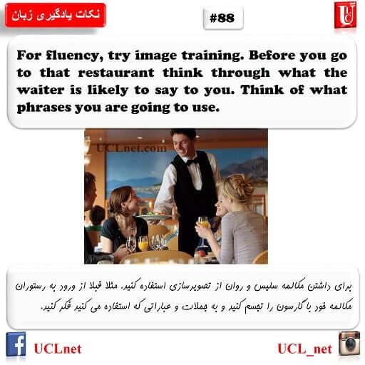 نکته هشتاد و هشتم یادگیری زبان – English Learning Tips #88