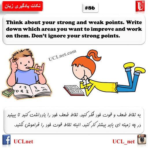 نکته هشتاد و ششم یادگیری زبان – English Learning Tips #86
