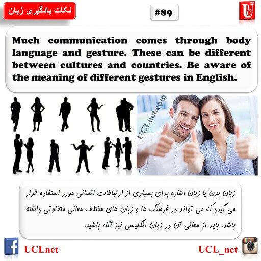 نکته هشتاد و نهم یادگیری زبان – English Learning Tips #89