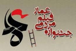دانلود و معرفی آثار برگزیده هفتمین جشنواره فیلم مردمی عمار