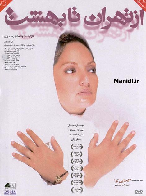 دانلود فیلم از تهران تا بهشت