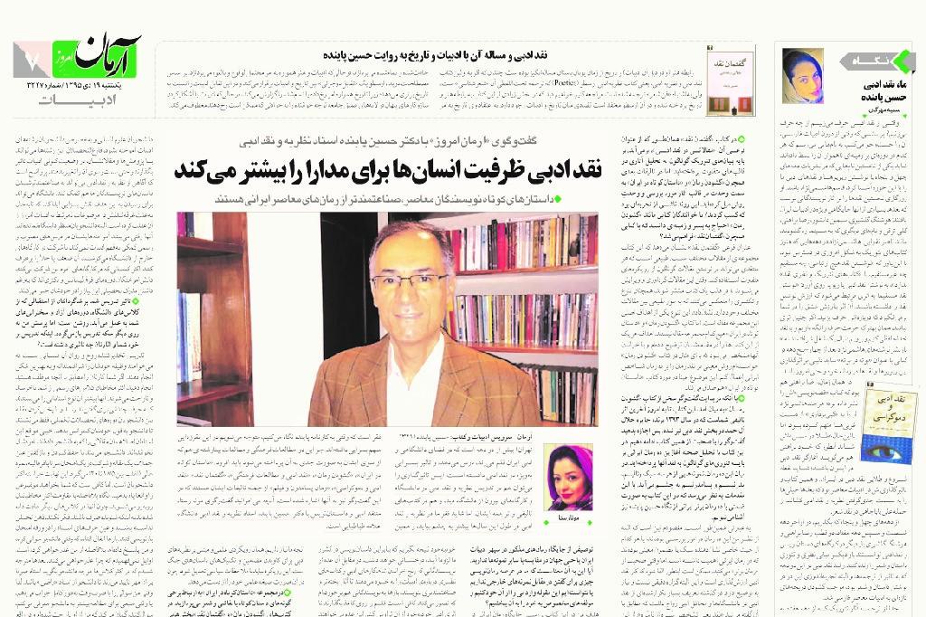 http://s9.picofile.com/file/8281784476/مصاحبه_با_روزنامهی_آرمان_امروز.jpg