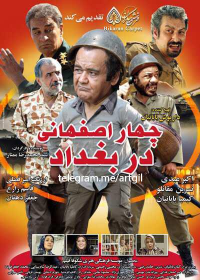 فیلم چهار اصفهانی در بغداد